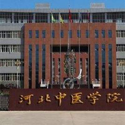 石家庄中医学院