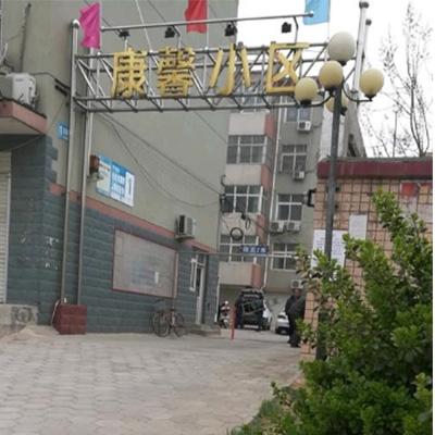 邢台新河康馨小区